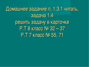 Домашнее задание п. 1.3.1 читать, задача 1.4 решить задачу в карточке Р.Т 8 к