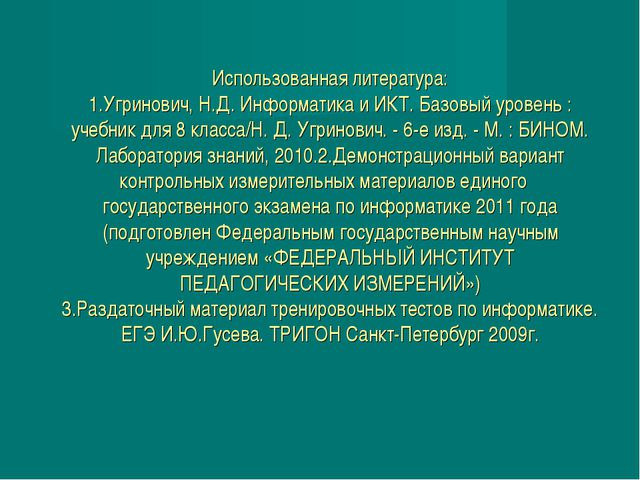 Использованная литература: 1.Угринович, Н.Д. Информатика и ИКТ. Базовый урове...