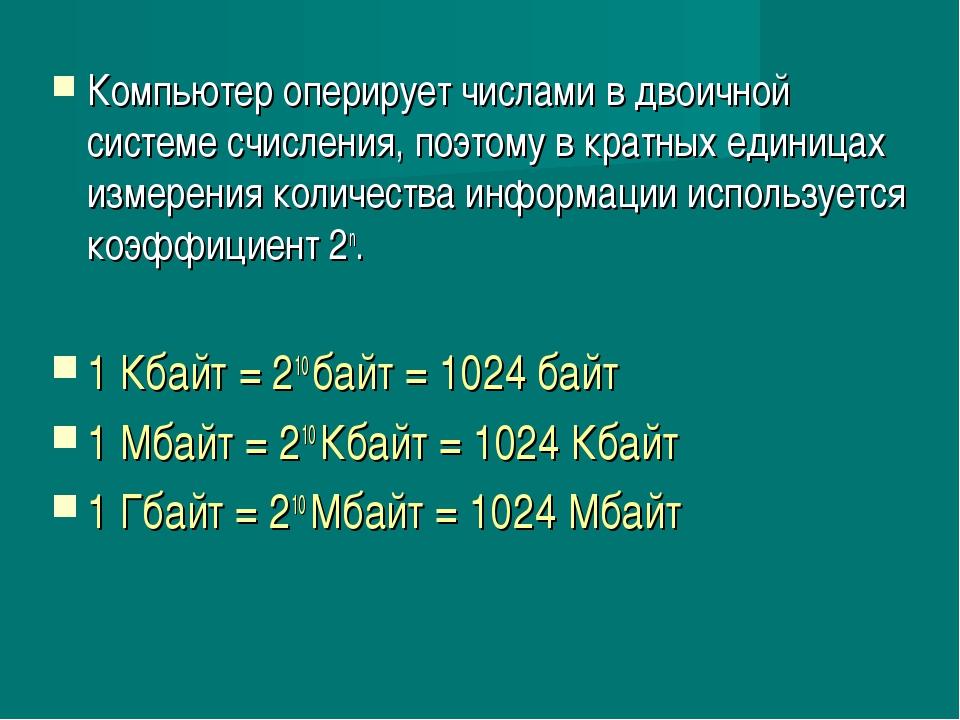 Компьютер оперирует числами в двоичной системе счисления, поэтому в кратных е...