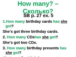 How many? – Сколько? SB p. 27 ex. 5 How many birthday cards has she got? She'
