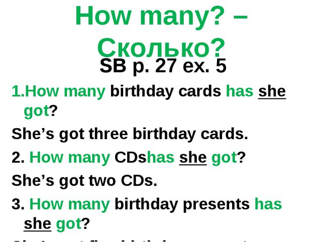 How many? – Сколько? SB p. 27 ex. 5 How many birthday cards has she got? She'...