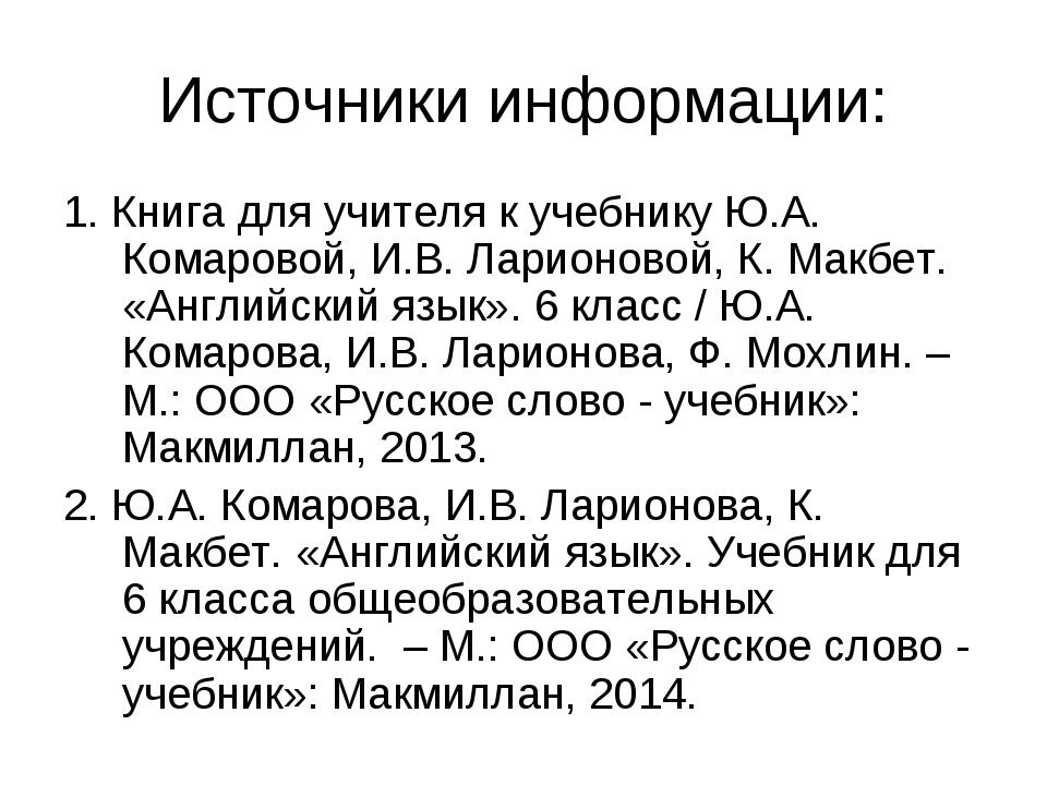 Источники информации: 1. Книга для учителя к учебнику Ю.А. Комаровой, И.В. Ла...