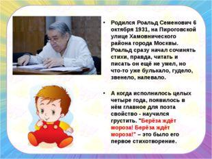 Родился Роальд Семенович 6 октября 1931, на Пироговской улице Хамовнического