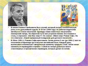 В жизни Романа Семёновича был случай, который сыграл положительную роль в его