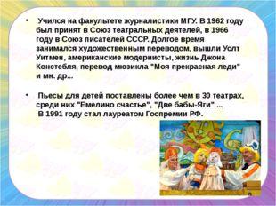 Учился на факультете журналистики МГУ. В 1962 году был принят в Союз те