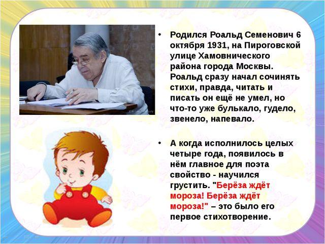 Родился Роальд Семенович 6 октября 1931, на Пироговской улице Хамовнического...