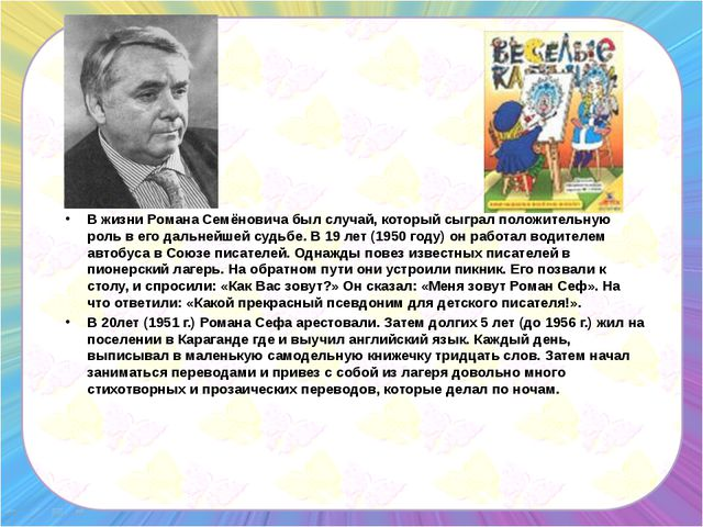 В жизни Романа Семёновича был случай, который сыграл положительную роль в его...