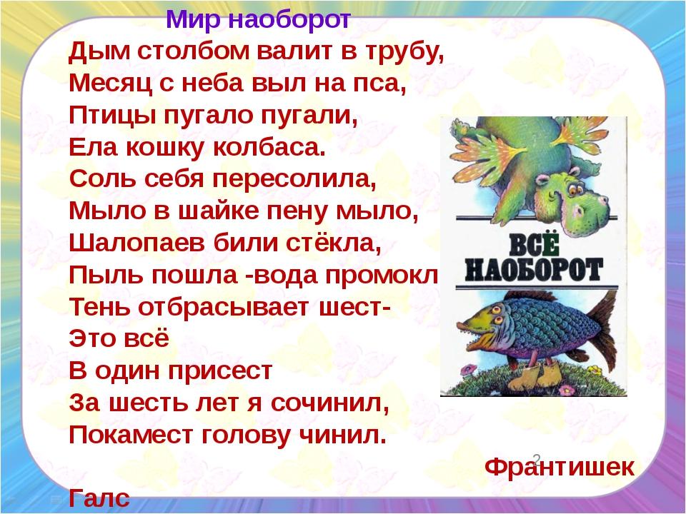 Мир наоборот Дым столбом валит в трубу, Месяц с неба выл на пса, Птицы пугало...