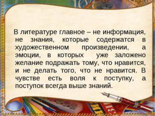 В литературе главное – не информация, не знания, которые содержатся в художе