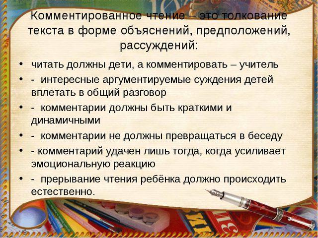 Комментированное чтение – это толкование текста в форме объяснений, предполож...