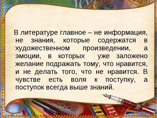 В литературе главное – не информация, не знания, которые содержатся в художе...