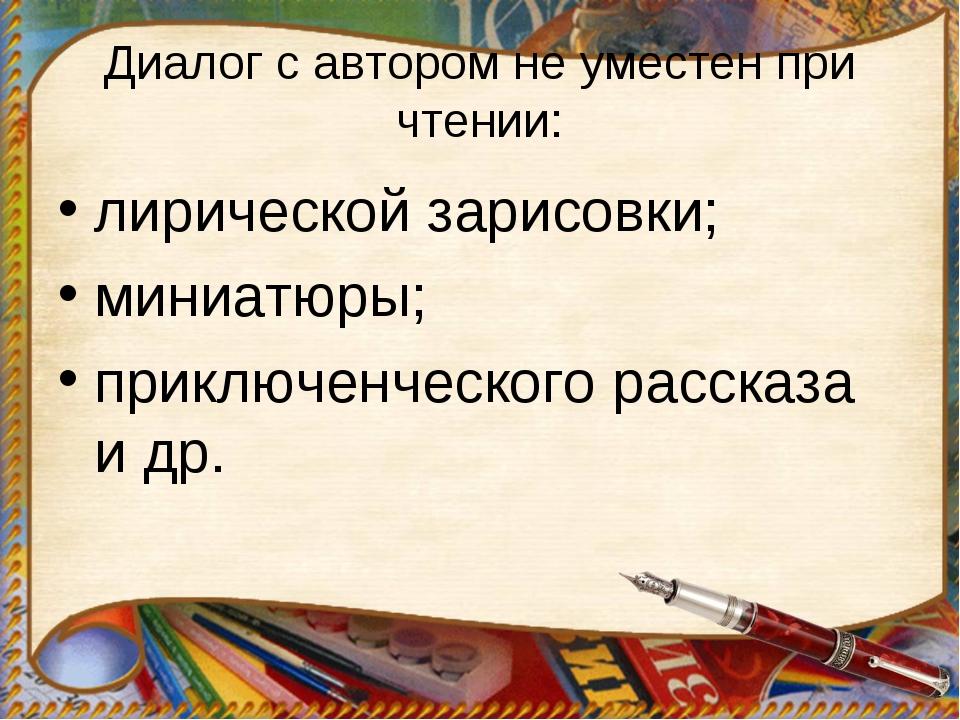 Диалог с автором не уместен при чтении: лирической зарисовки; миниатюры; прик...