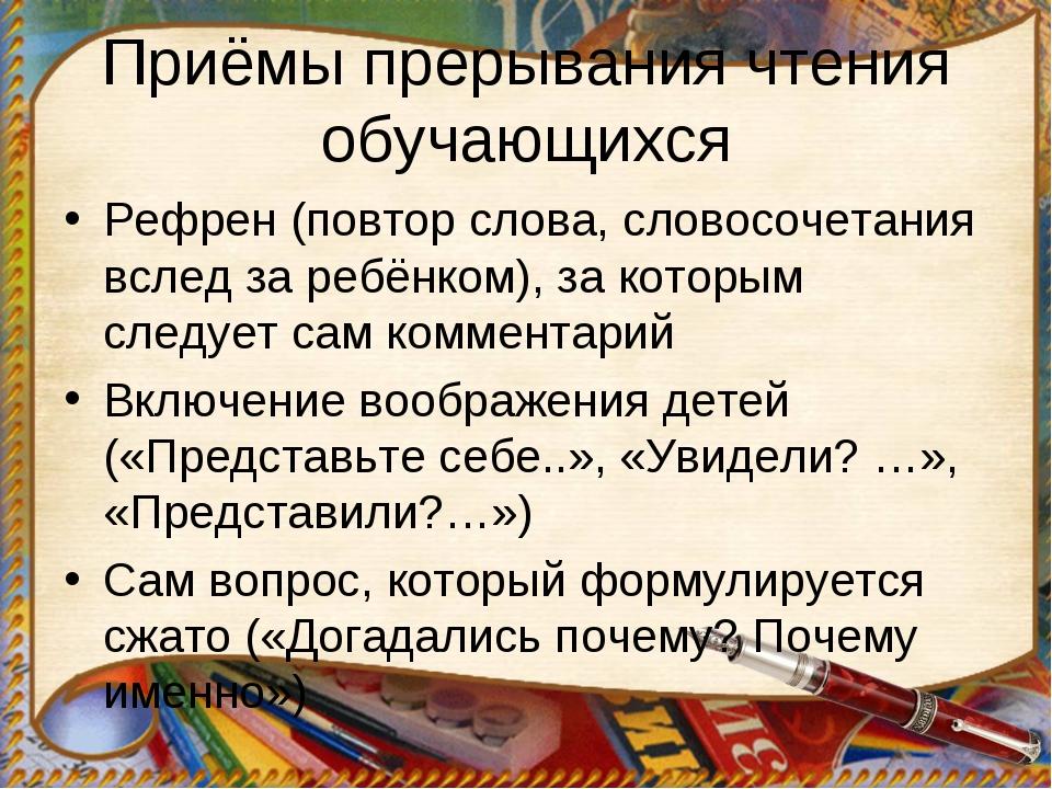 Приёмы прерывания чтения обучающихся Рефрен (повтор слова, словосочетания всл...