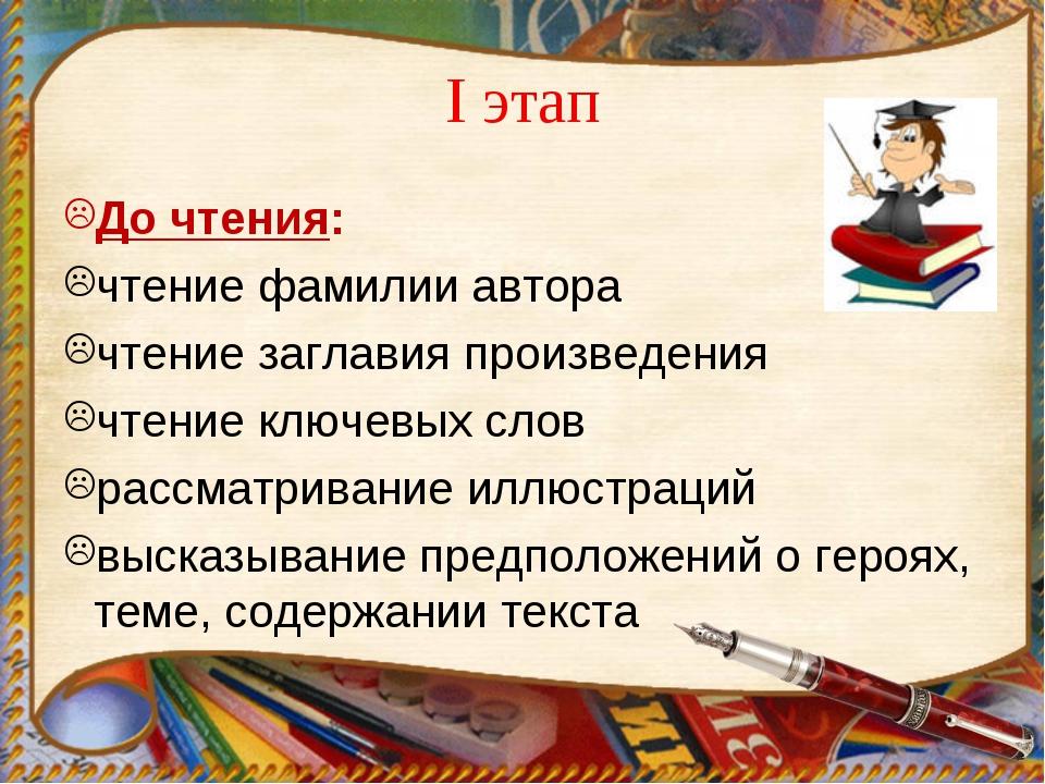I этап До чтения: чтение фамилии автора чтение заглавия произведения чтение к...