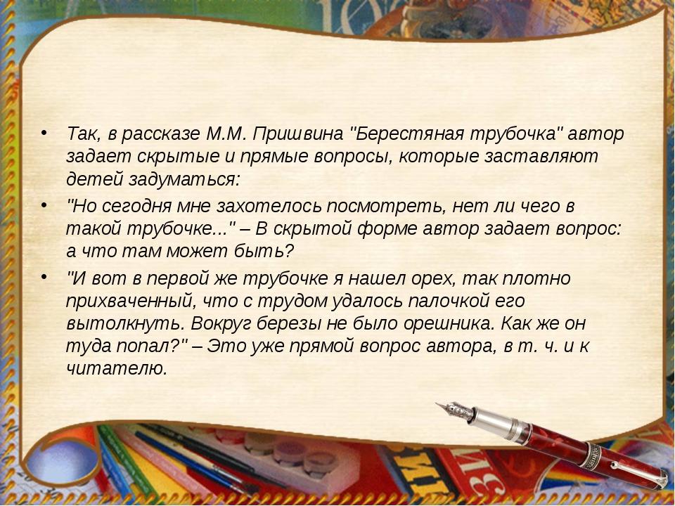 """Так, в рассказе М.М. Пришвина """"Берестяная трубочка"""" автор задает скрытые и пр..."""