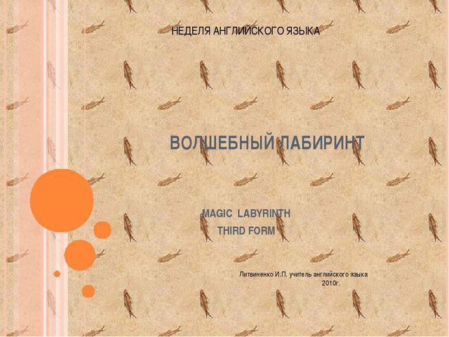 ВОЛШЕБНЫЙ ЛАБИРИНТ MAGIC LABYRINTH THIRD FORM Литвиненко И.П. учитель английс...