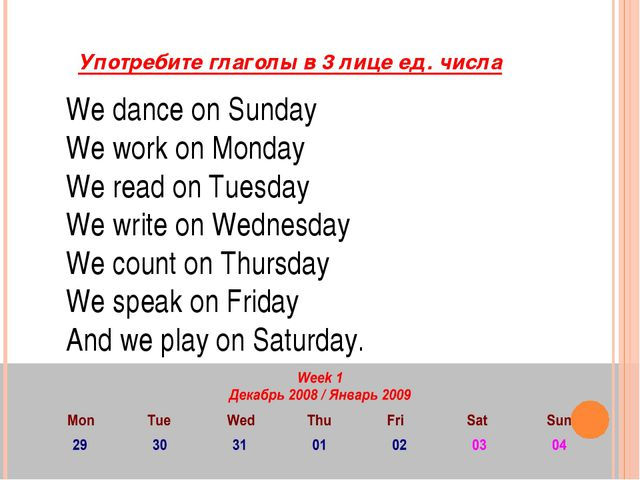 We dance on Sunday We work on Monday We read on Tuesday We write on Wednesday...