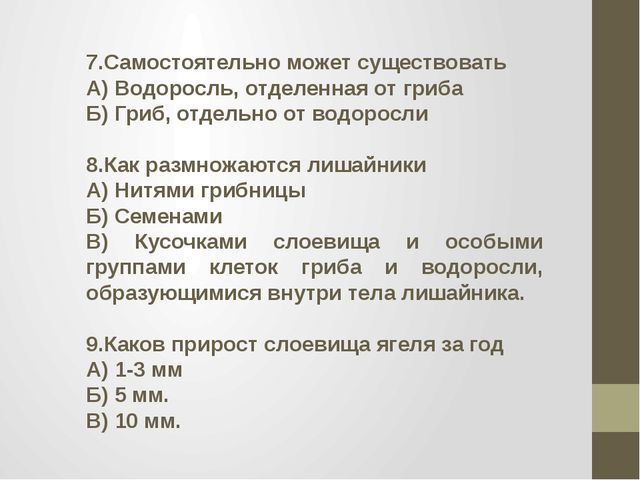 7.Самостоятельно может существовать А) Водоросль, отделенная от гриба Б) Гриб...