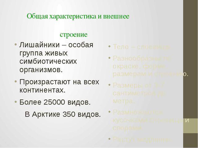 Общая характеристика и внешнее строение Лишайники – особая группа живых симби...