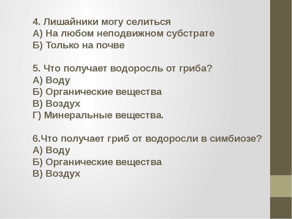 4. Лишайники могу селиться А) На любом неподвижном субстрате Б) Только на поч...