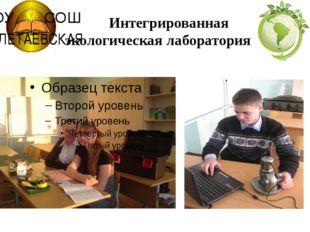 Интегрированная экологическая лаборатория МОУ СОШ ПОЛЕТАЕВСКАЯ