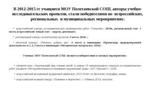 В 2012-2015 гг учащиеся МОУ Полетаевской СОШ, авторы учебно-исследовательских