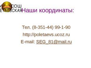 Наши координаты: Тел. (8-351-44) 99-1-90 http://poletaevs.ucoz.ru Е-mail: SEG