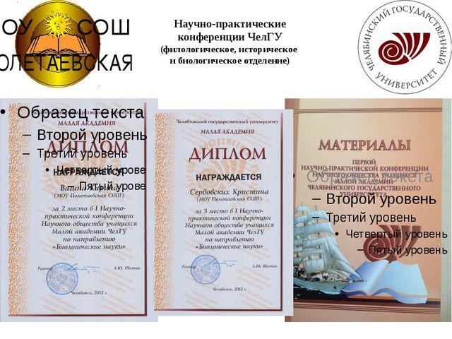 Научно-практические конференции ЧелГУ (филологическое, историческое и биолог...