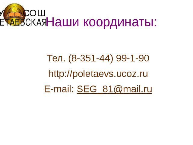 Наши координаты: Тел. (8-351-44) 99-1-90 http://poletaevs.ucoz.ru Е-mail: SEG...