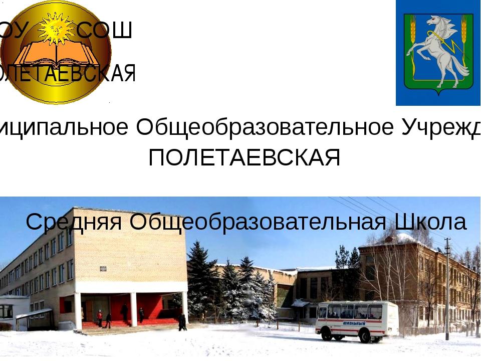 Муниципальное Общеобразовательное Учреждение ПОЛЕТАЕВСКАЯ Средняя Общеобразо...