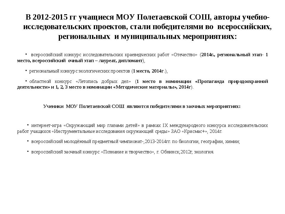 В 2012-2015 гг учащиеся МОУ Полетаевской СОШ, авторы учебно-исследовательских...