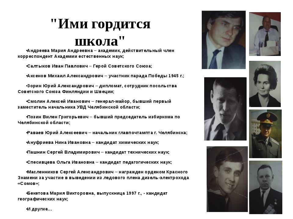 Андреева Мария Андреевна – академик, действительный член корреспондент Акаде...