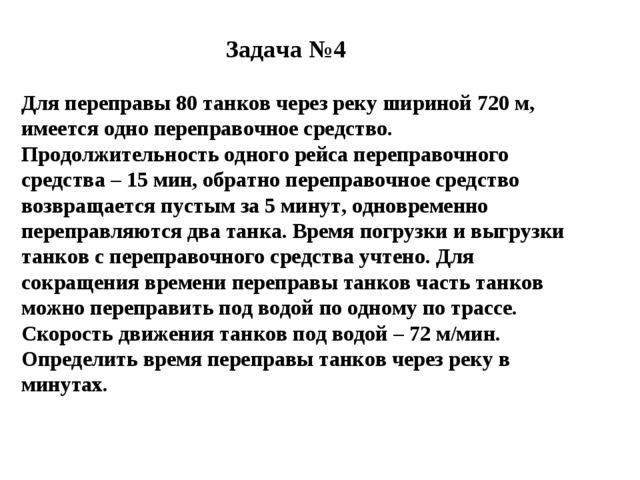 Задача №4 Для переправы 80 танков через реку шириной 720 м, имеется одно пере...