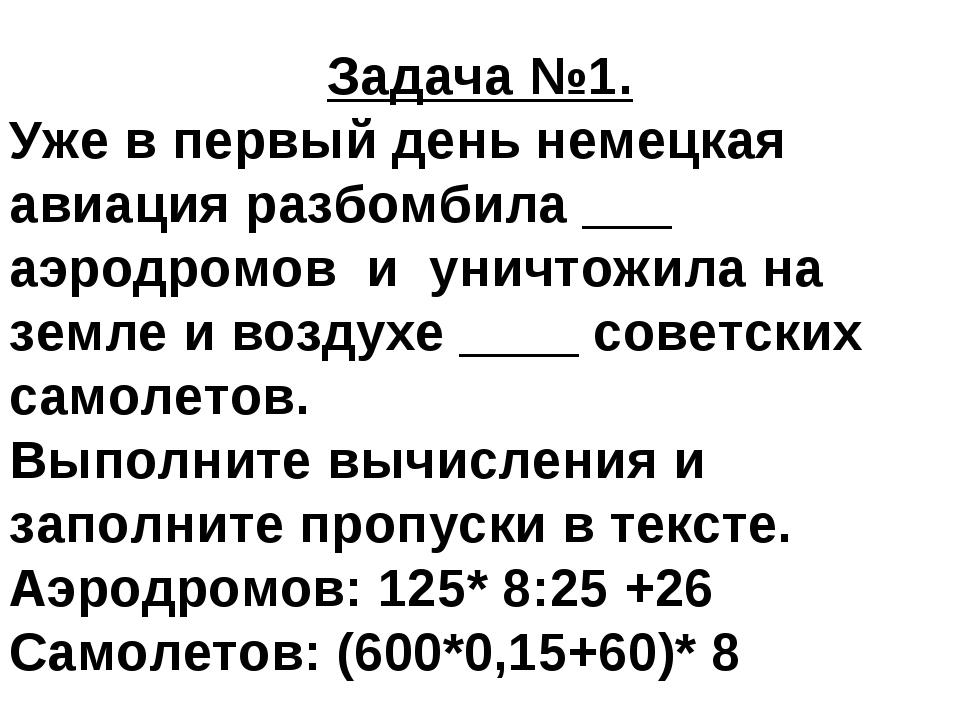 Задача №1. Уже в первый день немецкая авиация разбомбила ___ аэродромов и уни...