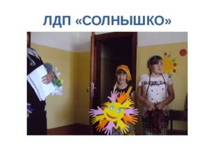 ЛДП «СОЛНЫШКО»