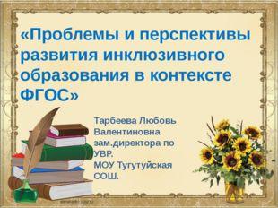 «Проблемы и перспективы развития инклюзивного образования в контексте ФГОС»