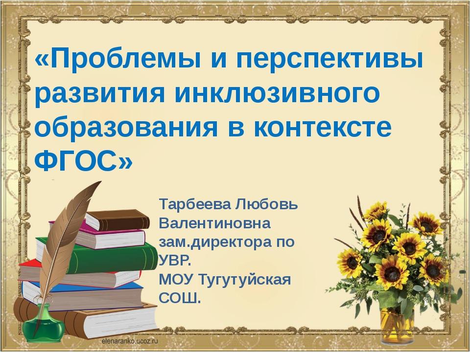 «Проблемы и перспективы развития инклюзивного образования в контексте ФГОС»...