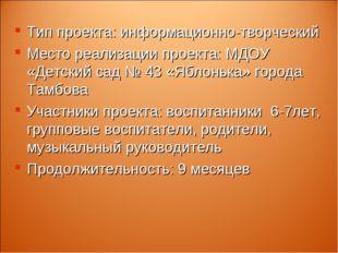 Тип проекта: информационно-творческий Место реализации проекта: МДОУ «Детски