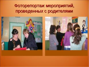 Фоторепортаж мероприятий, проведенных с родителями