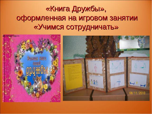 «Книга Дружбы», оформленная на игровом занятии «Учимся сотрудничать»
