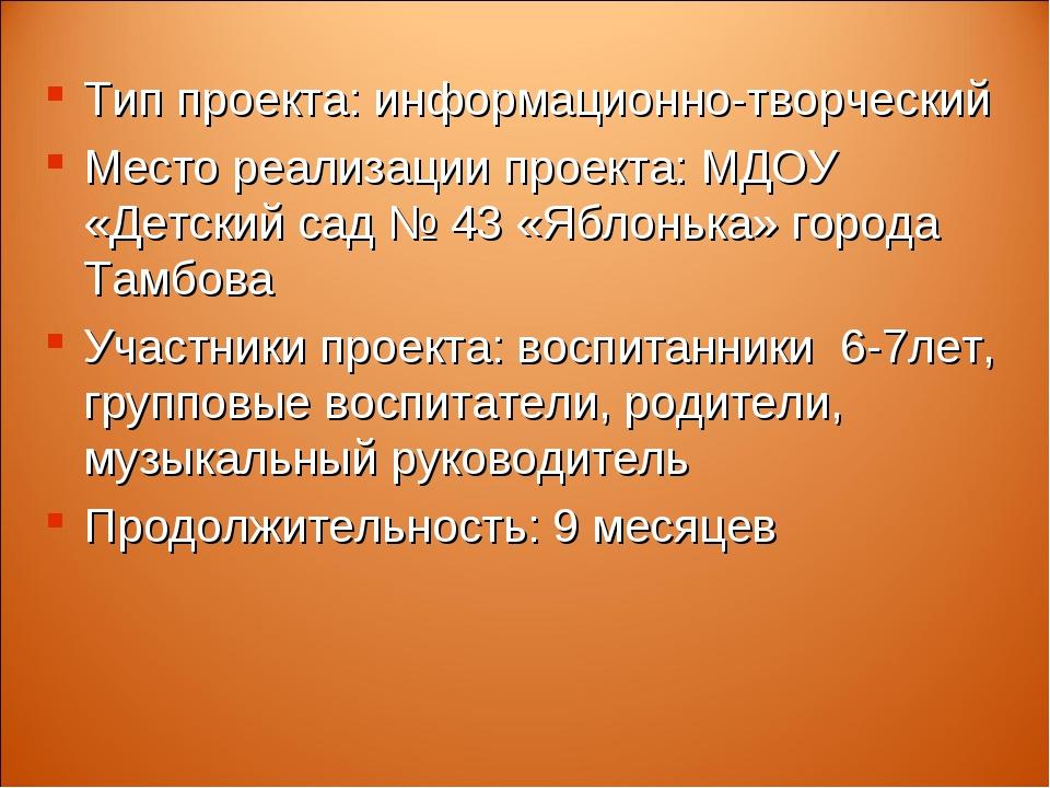 Тип проекта: информационно-творческий Место реализации проекта: МДОУ «Детски...