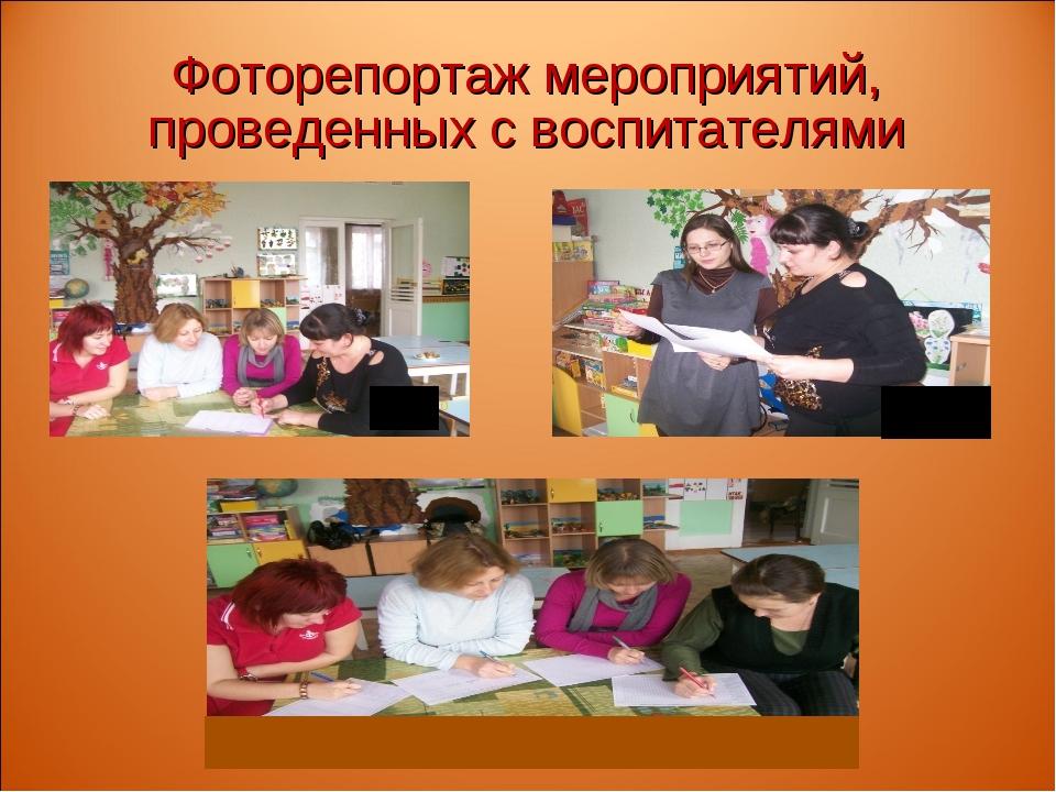 Фоторепортаж мероприятий, проведенных с воспитателями