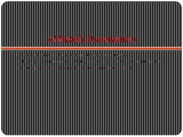 «Немой диктант» 1. Смотрим на картинку, изображённую на слайде. 2. В тетрадь...