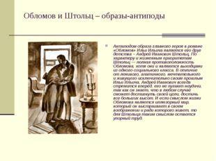 Обломов и Штольц – образы-антиподы Антиподом образа главного героя в романе «