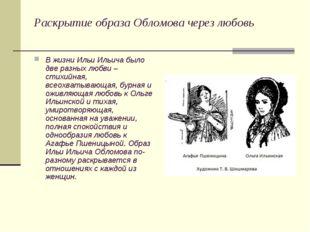 Раскрытие образа Обломова через любовь В жизни Ильи Ильича было две разных лю
