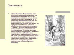 Заключение Образ Обломова дает понять, что интерпретировать Илью Ильича как о