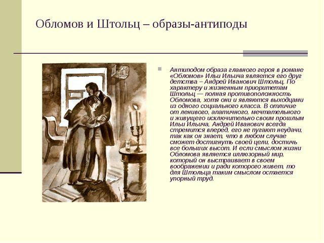 Обломов и Штольц – образы-антиподы Антиподом образа главного героя в романе «...