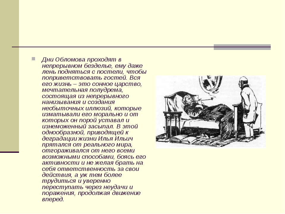 Дни Обломова проходят в непрерывном безделье, ему даже лень подняться с посте...