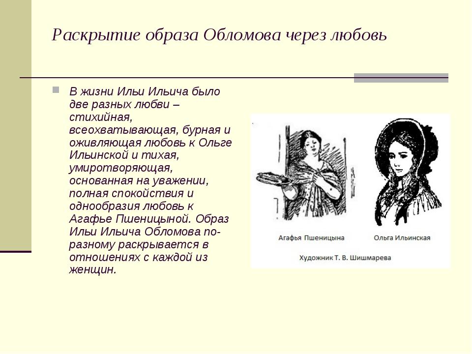 Раскрытие образа Обломова через любовь В жизни Ильи Ильича было две разных лю...
