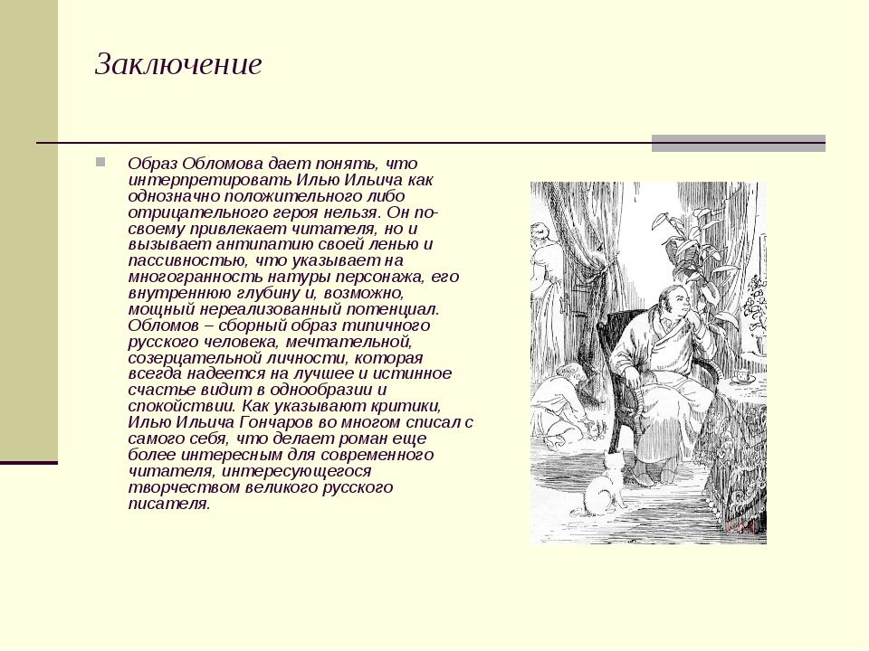 Заключение Образ Обломова дает понять, что интерпретировать Илью Ильича как о...